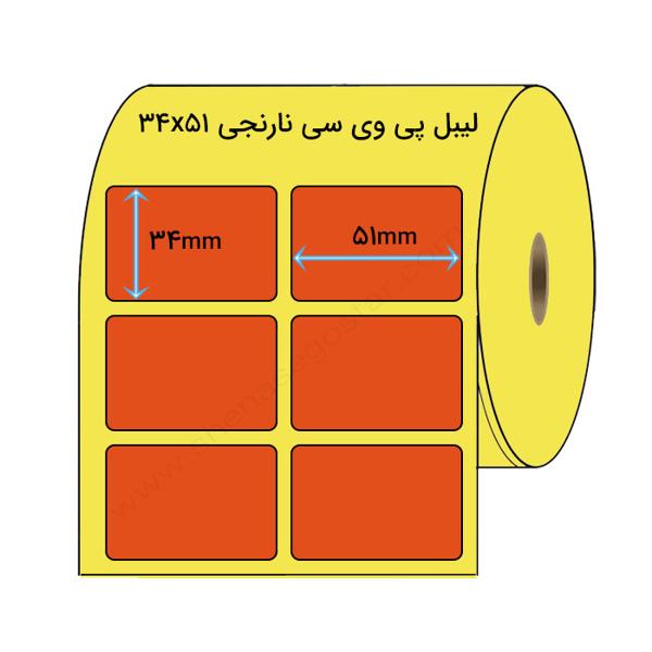 تصویر لیبل پی وی سی نارنجی 34x51 میلیمتر