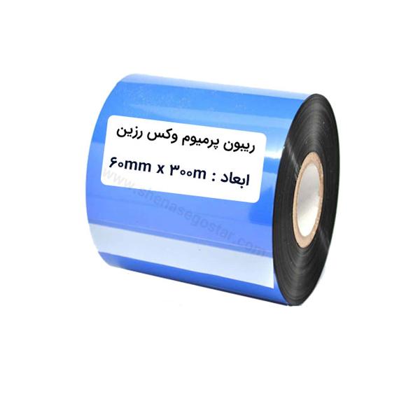 تصویر 60x300 Premium Wax Resin